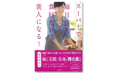 人気モデル 前田ゆかさんの書籍に掲載されました