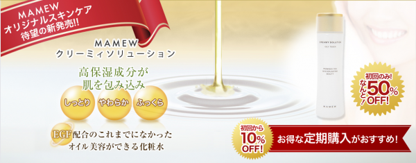 MAMEW オイル美容ができる化粧水「クリーミィソリューション」誕生