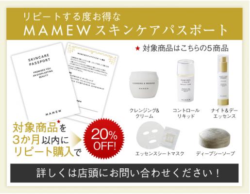 MAMEWオリジナルスキンケア商品を対象とした「スキンケアパスポート」発行!