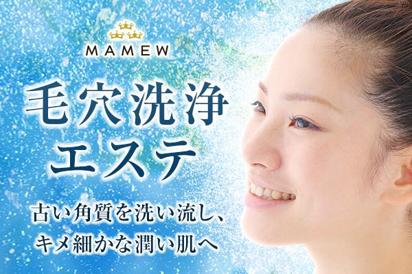 MAMEW毛穴洗浄エステがリニューアル! 超音波洗浄に加え、美顔器での毛穴引き締めケアをスタート