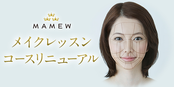 骨筋メイクのMAMEWがメイクレッスンメニューをリニューアルに加えて、メイク動画の配信サービスを開始!