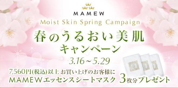 MAMEW公式通販サイト限定!春のうるおい美肌キャンペーンスタート!